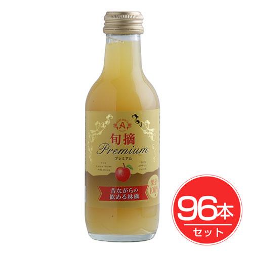旬摘プレミアム 昔ながらの飲める林檎 200ml×96本セット