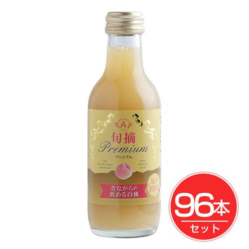 旬摘プレミアム 昔ながらの飲める白桃 200ml×96本セット