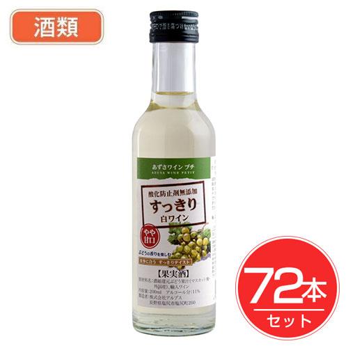 あずさワイン プチ すっきり白 200ml×72本セット 酒類