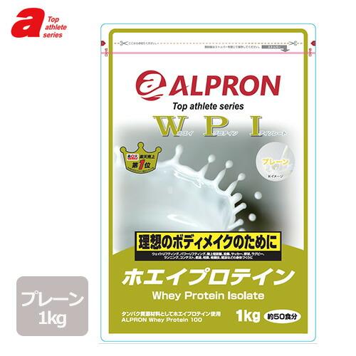 アルプロン WPIホエイプロテイン プレーン 1kg