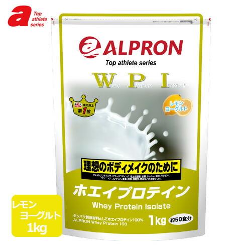 アルプロン WPIホエイプロテイン レモンヨーグルト 1kg