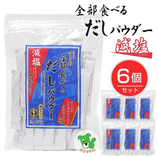 全部食べるだしパウダー 減塩 5g×47袋×6個セット