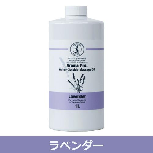 美健 アロマプロ 水溶性マッサージオイル ラベンダー 1L