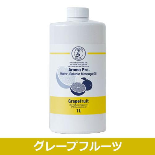 美健 アロマプロ 水溶性マッサージオイル グレープフルーツ 1L