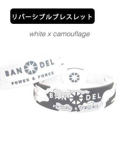 BANDEL (バンデル) リバーシブルブレスレット ホワイト camo-white 〔正規品〕