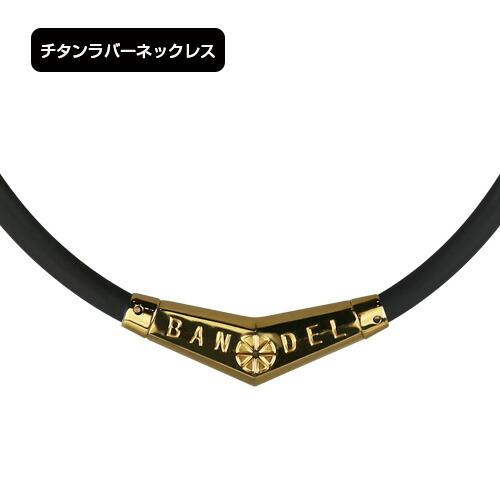 BANDEL (バンデル) チタン ラバー ネックレス ブラック×ゴールド