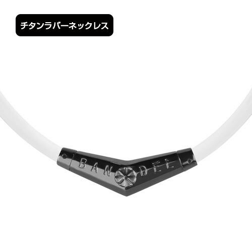 BANDEL (バンデル) チタン ラバー ネックレス ホワイト×ブラック