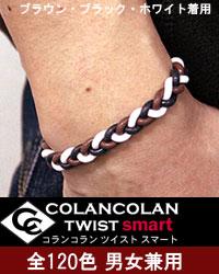 COLANCOLAN (コランコラン) TWIST smart ブレスレット