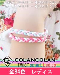 COLANCOLAN (コランコラン) TWIST smart レディス ブレスレット