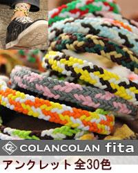 COLANCOLAN (コランコラン) fita (フィタ) アンクレット