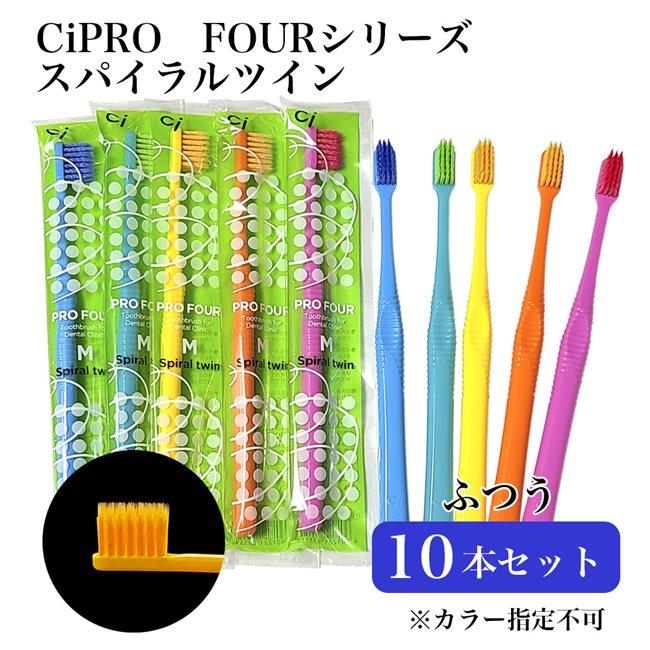 Ciメディカル 歯ブラシ Ci PRO FOURシリーズ スパイラルツイン M ふつう アソート 10本セット