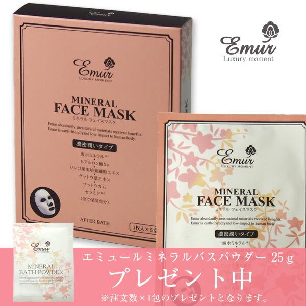 エミュール ミネラル フェイスマスク 1枚入×5袋 プレゼント付