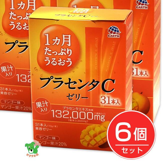1ヵ月たっぷりうるおう プラセンタCゼリー マンゴー味  10g×31本入×6個セット