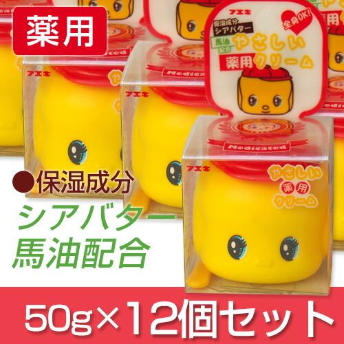フエキ やさしい薬用クリーム 50g×12個セット (医薬部外品)