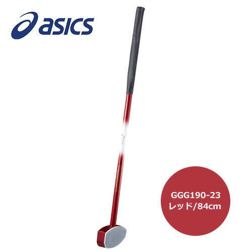 アシックス グラウンドゴルフ スタンダードクラブ 一般右打者専用 レッド 84cm(GGG190-23)