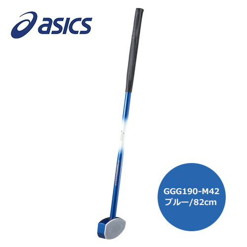 アシックス グラウンドゴルフ スタンダードクラブ 一般右打者専用 ブルー ミドル 82cm(GGG190-M42)