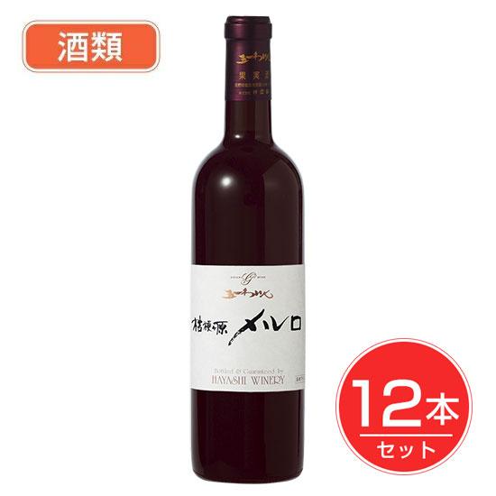 五一わいん 桔梗ヶ原メルロ 赤 12度 720ml×12本セット 酒類
