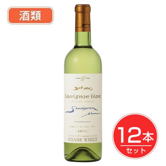 五一わいん エステートゴイチ ソーヴィニヨンブラン 白 12度 720ml×12本セット 酒類