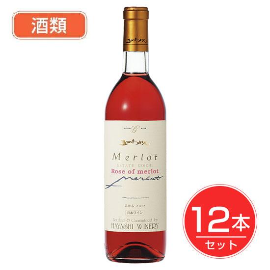 五一わいん エステートゴイチ メルロロゼ ロゼ 12度 720ml×12本セット 酒類