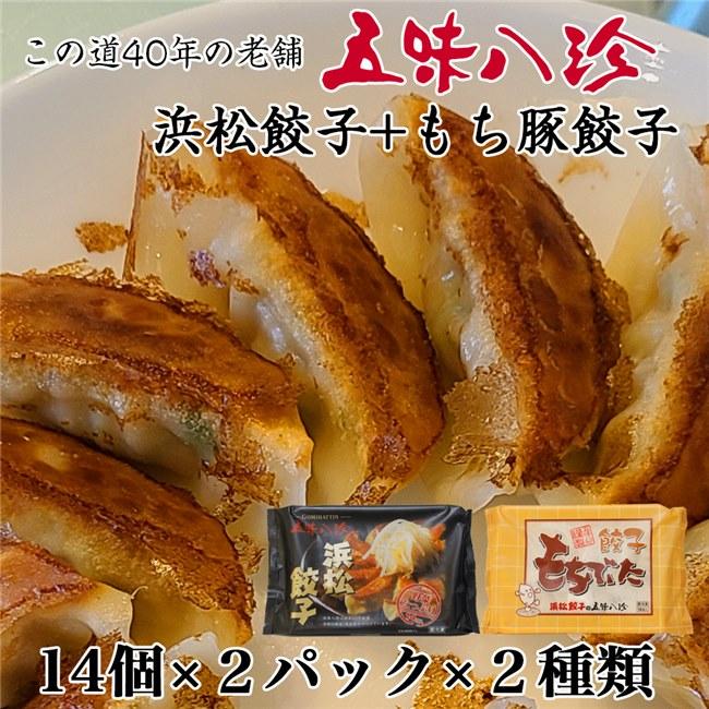 五味八珍 浜松餃子・もち豚餃子 ギフトセット 14個×2P×2種 56個 [産地直送/クール便冷凍]
