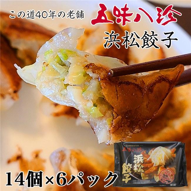 五味八珍 浜松餃子 ギフトセット 14個×6P 84個 [産地直送/クール便冷凍]