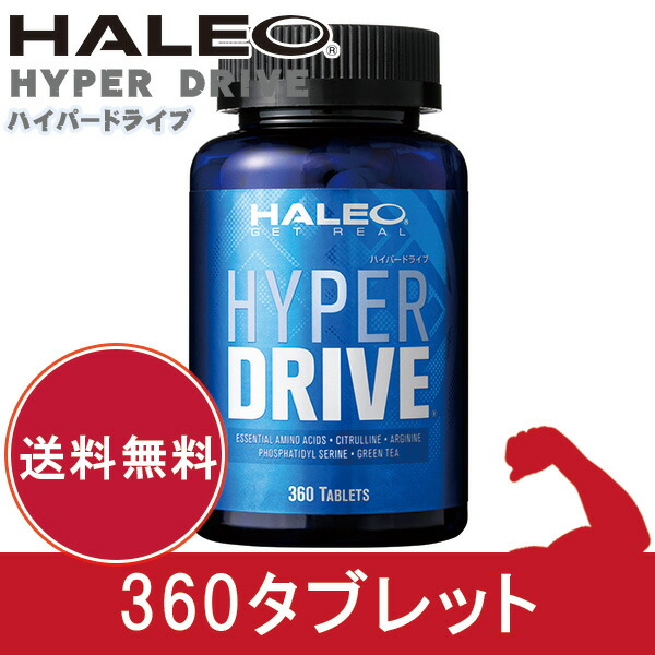 HALEO (ハレオ) HYPER DRIVE ハイパードライブ 360タブレット