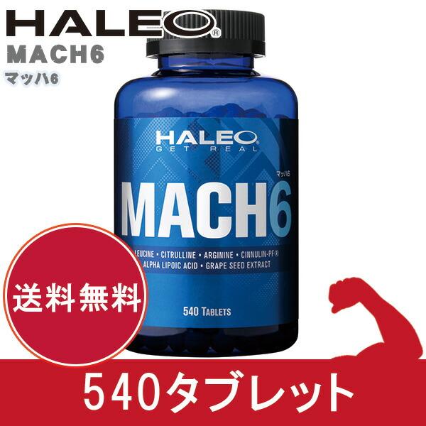 HALEO (ハレオ) MACH6 マッハ6 540タブレット