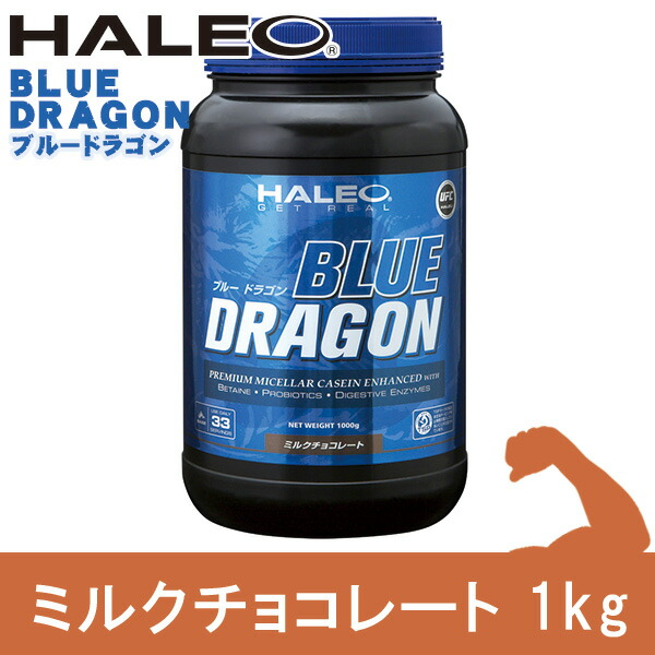 HALEO(ハレオ) ブルードラゴンアルファ (BLUE DRAGON α) ミルクチョコレート 1kg