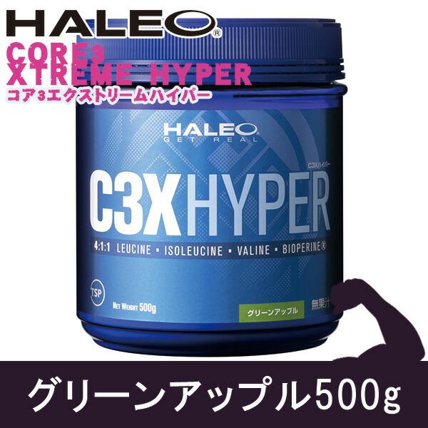 HALEO(ハレオ) C3Xハイパー グリーンアップル 500g