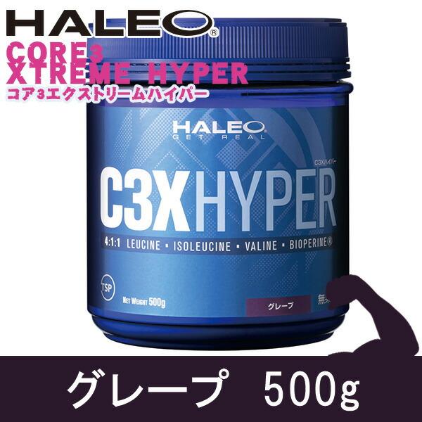 HALEO(ハレオ) C3Xハイパー グレープ 500g