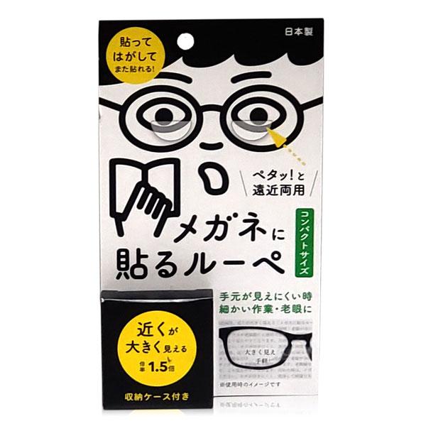 メガネに貼るルーペ