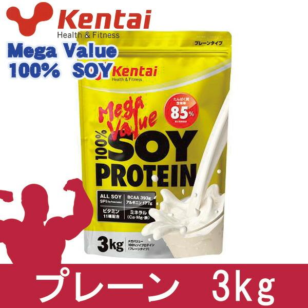 kentai メガバリュー 100%ソイプロテイン プレーン 3Kg