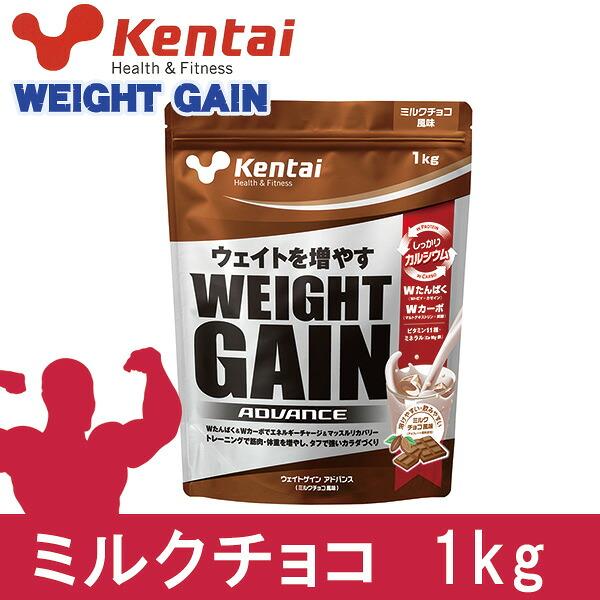 ケンタイ プロテイン ウエイトゲインアドバンス ミルクチョコ風味 1kg