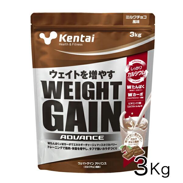ケンタイ プロテイン ウエイトゲインアドバンス ミルクチョコ風味 3kg