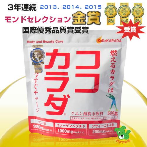 ココカラダ (クエン酸粉末飲料) 500g