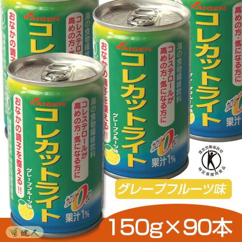 コレカットライト 150g×90本 (特定保健用食品)