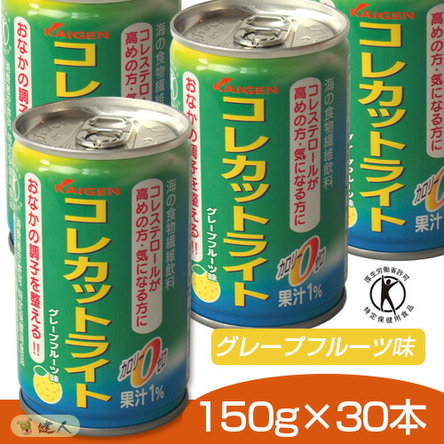 コレカットライト 150g×30本 (特定保健用食品)
