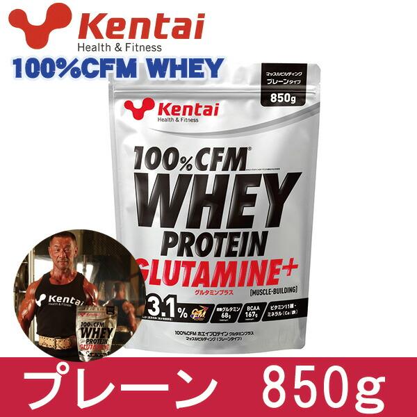 kentai 100%CFM マッスルビルディング ホエイプロテイン グルタミンプラス プレーン 850g