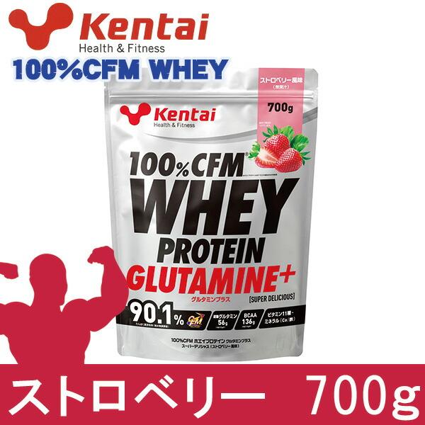 ケンタイ プロテイン 100%CFM ホエイプロテイン グルタミンプラス ストロベリー風味 700g