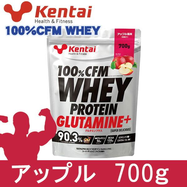 ケンタイ プロテイン 100%CFM ホエイプロテイン グルタミンプラス アップル風味 700g