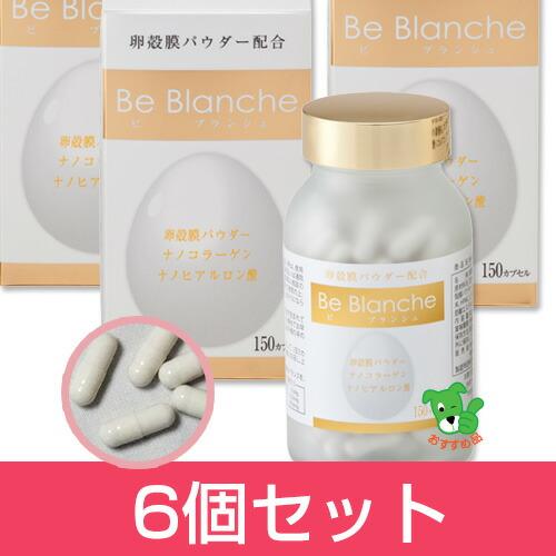 Be Blanche (ビブランシュ) 280mg×150カプセル×6個セット