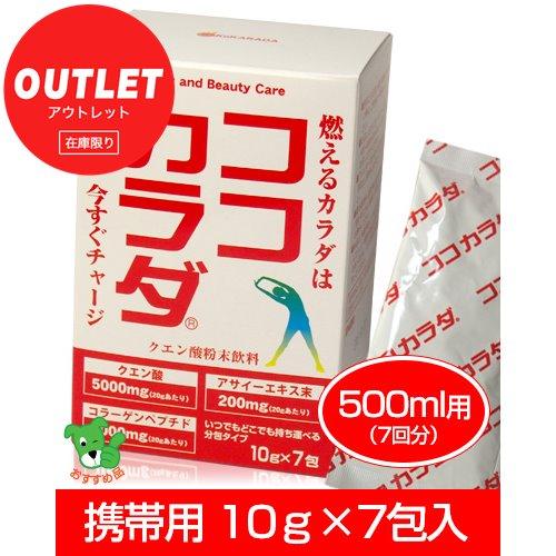 ココカラダ 500ml用分包 10g×7包 (クエン酸粉末飲料)