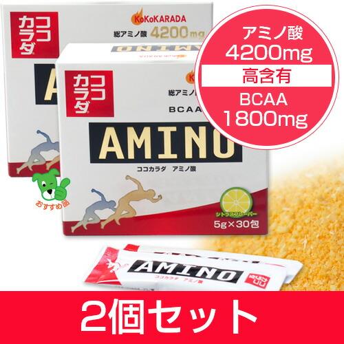 ココカラダ アミノ酸 4200mg 5g×30包×2個セット ※プレゼント付