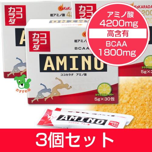 ココカラダ アミノ酸 4200mg 5g×30包×3個セット ※プレゼント付
