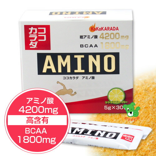 ココカラダ アミノ酸 4200mg 5g×30包 ※プレゼント付