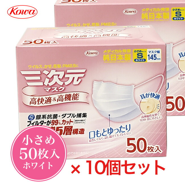 三次元マスク 小さめ Sサイズ ホワイト 50枚入×10個セット