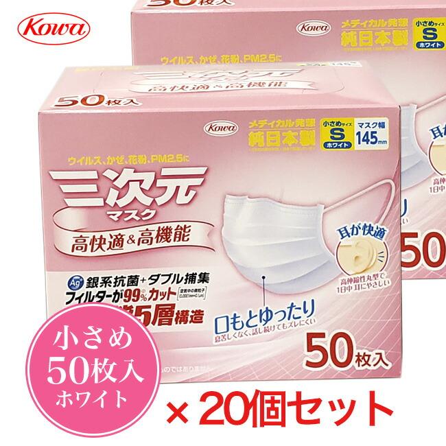 三次元マスク 小さめ Sサイズ ホワイト 50枚入×20個セット