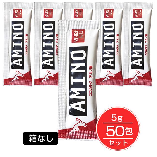 ココカラダ アミノ酸 4200mg 5g×50包 ※箱なし