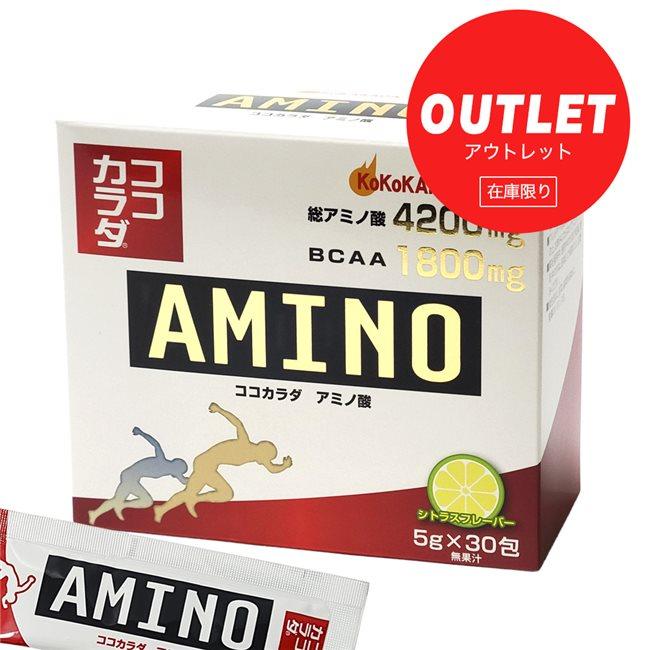 [訳ありアウトレット品] ココカラダ アミノ酸 4200mg 5g×30包 ※賞味期限2021年5月1日まで