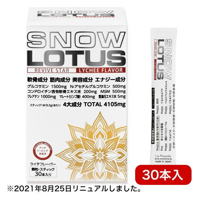 スノーロータス SNOW LOTUS グルコサミン 軟骨成分配合 30本入り